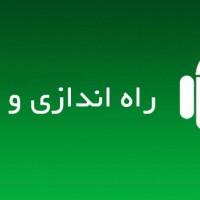 راه اندازی و نصب Android Studio