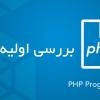بررسی اولیه قواعد php