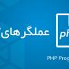انواع عملگرها در PHP