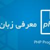 معرفی زبان php