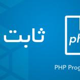 PHP – ثابت ها