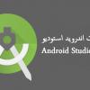 افزایش سرعت Android Studio و Gradle