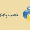 نصب محیط Python 3