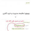 برنامه ی ایمیل قاپ – بانک ساز-1