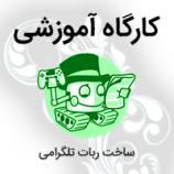 کارگاه آموزشی ساخت ربات تلگرامی