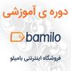 دوره ی پروژه محور ساخت فروشگاه اینترنتی مشابه بامیلو +سورس کد