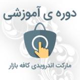 دوره ی پروژه محور ساخت مارکت اندرویدی (بازار) + سورس کامل