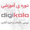 پکیج آموزش پروژه محور ساخت دیجیکالا + سورس کامل دیجیکالا + اپلیکیشن موبایل ( نسخه ی ۲ )