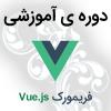 دوره ی آموزشی Vue.js به همراه تمرینات عملی