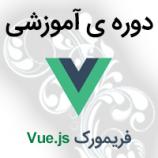 دوره ی آموزشی Vue.js به همراه دوره پروژه محور لاراول
