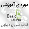 دوره ی آموزش پروژه محور ساخت کتاب اندرویدی متریال با استفاده از Basic4Android