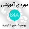 دوره ی آموزشی برنامه نویسی اندروید با بیسیک فور اندروید یا Basci4Android