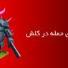 استراتژی حمله در بازی کلش آف کلنز