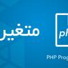 متغیرها در php