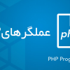 عملگرها در php