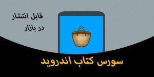 سورس کتاب اندرویدی