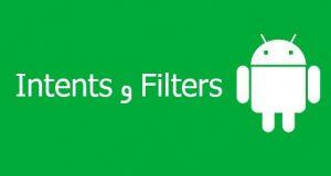 Intents و Filters