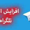 افزایش امنیت تلگرام - عدم هک تلگرام - هک تلگرام