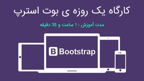 آموزش ویدیوئی بوت استرپ - آموزش Bootstrap