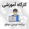 چطور یک برنامه نویس موفق شویم