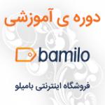 دوره ی آموزش ساخت فروشگاه اینترنتی بامیلو