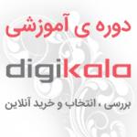 دوره ی آموزش ساخت فروشگاه اینترنتی دیجیکالا