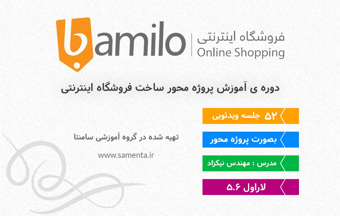 دوره پروژه محور ساخت فروشگاه اینترنتی مشابه بامیلو