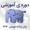دوره ی آموزش برنامه نویسی php